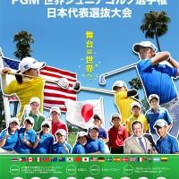 PGM世界ジュニアゴルフ選手権日本代表選抜大会