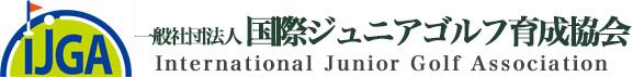 IJGA (社)国際ジュニアゴルフ育成協会