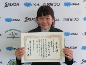 長谷川せら(岐阜・稲羽中1年)