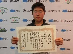 黒田裕稀(兵庫・八条小5年)