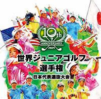世界ジュニアゴルフ選手権日本代表選抜大会