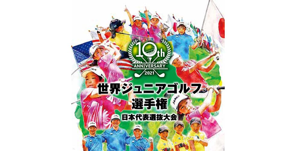 2021世界ジュニアゴルフ選手権日本代表選抜大会